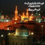 تور مشهد نوروز 99